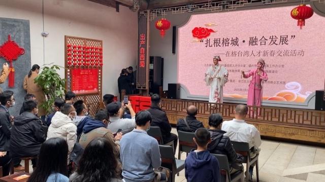 """""""逛双杭、迎世遗、庆新春"""" 在榕台湾人才交流活动举行"""