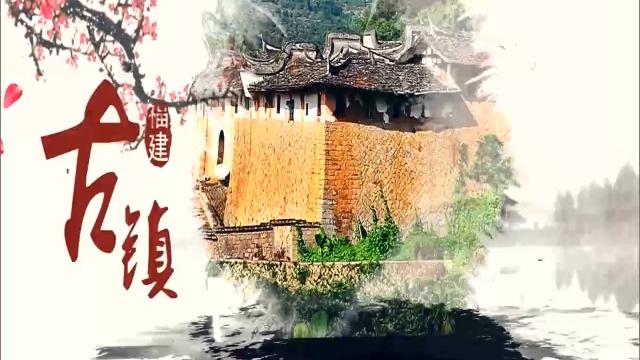 《行游福建》福清东关寨:打造中国首个武侠文化寨堡