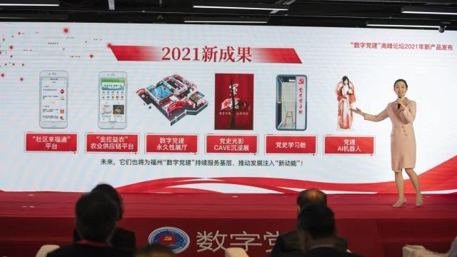"""2021年""""数字党建""""高峰论坛在福州举行"""