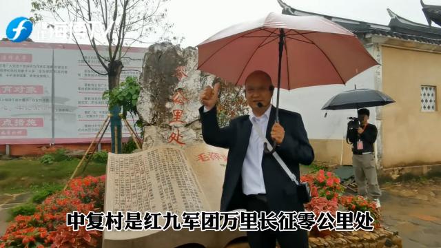 """""""新思想引领新征程·红色足迹""""走进红军长征第一村"""