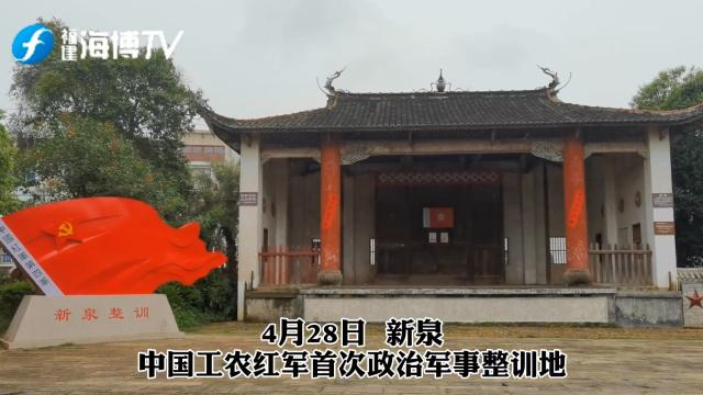 """""""新思想引领新征程·红色足迹""""走进中国工农红军首次政治军事整训地"""
