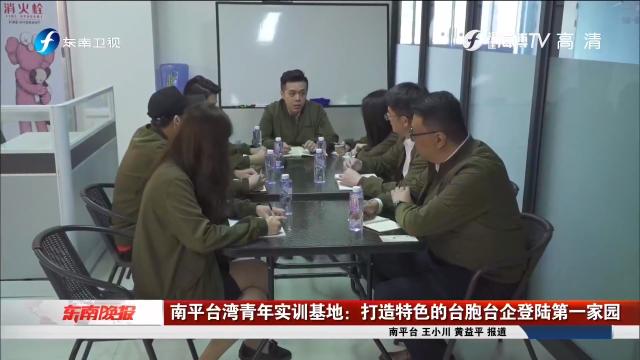南平台湾青年实训基地:打造特色的台胞台企登陆第一家园