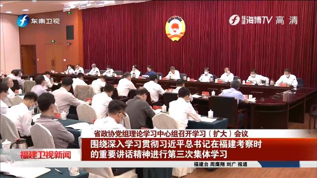 省政协党组理论学习中心组召开学习(扩大)会议
