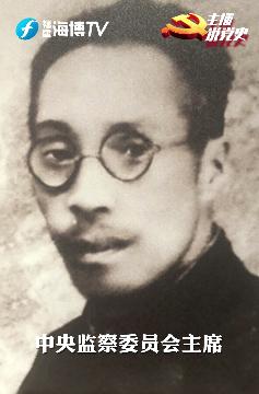 主播说党史 | 王荷波:革命家风世代传