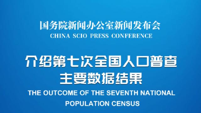 第七次全国人口普查主要数据即将公布