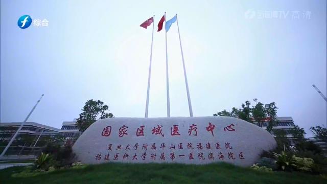 《新闻启示录》华山+附一:打造国家区域医疗中心的标杆
