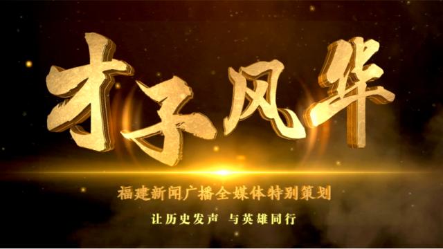 让历史发声,与英雄同行!《才子风华》系列微视频即将播出!