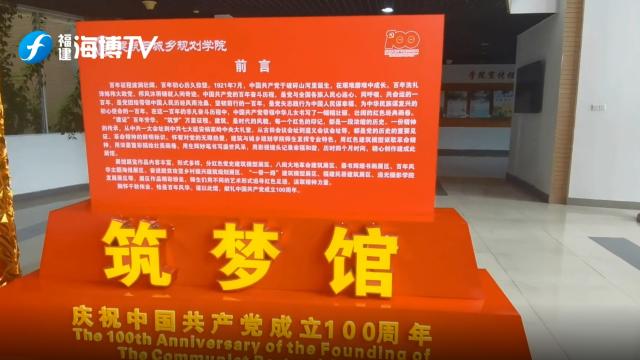 """福大建筑与城乡规划学院党史学习教育""""筑梦馆""""开馆"""