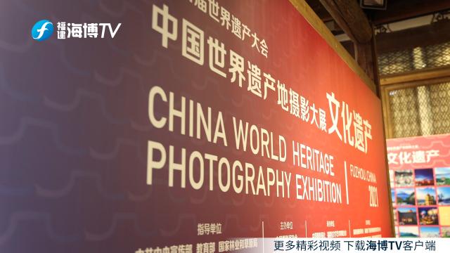 国家文化记忆和传承中国世界遗产地摄影大展在榕举行