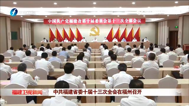 中共福建省委十届十三次全会在福州召开
