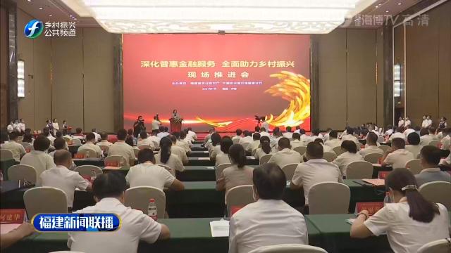 福建:深化普惠金融服务 全面助力乡村振兴