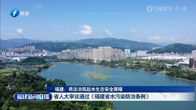 福建:用法治筑起水生态安全屏障
