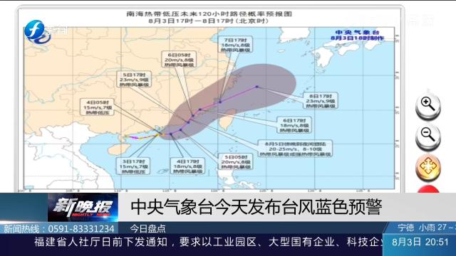中央气象台今天发布台风蓝色预警