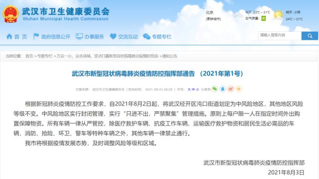 湖北武汉经开区沌口街道调整为中风险地区