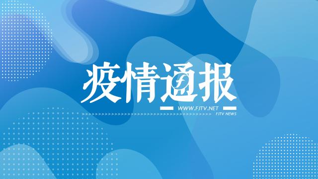 最新!福建省卫健委发布新冠肺炎疫情情况
