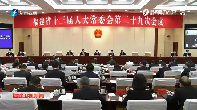 省十三届人大常委会第二十九次会议举行第二次全体会议 听取9项报告和说明
