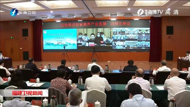 省政协召开远程协商会 围绕