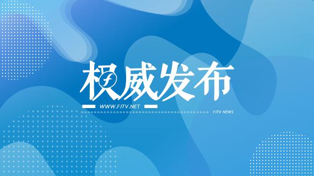 福建省人大常委会通过一批人事事项
