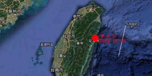 刚刚,中国台湾附近(自动)发生4.9级地震