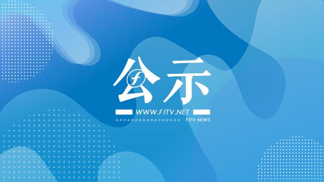 公示!福建42个项目拟推荐申报第二十三届中国专利奖