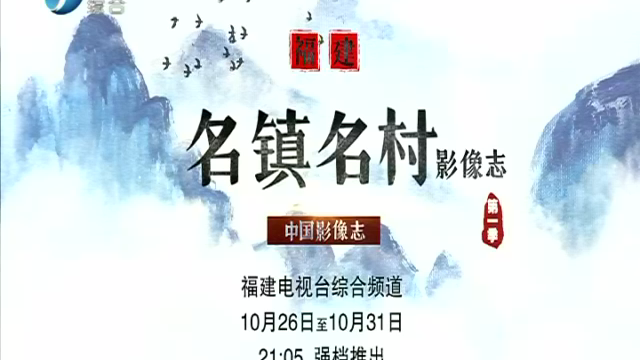 中国影像志·福建桂峰