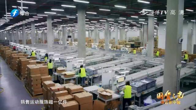 《国货之光 对话新中国》第五集