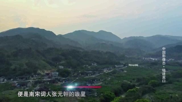 《中国影像志•福建名镇名村影像志》永泰嵩口