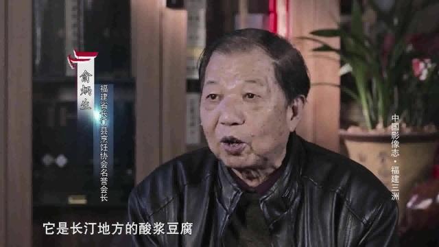 《中国影像志•福建名镇名村影像志》长汀三洲