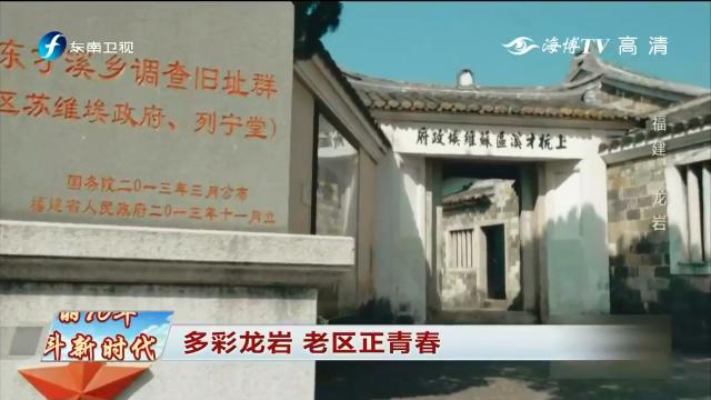 壮丽70年 奋斗新时代——八闽起宏图·龙岩