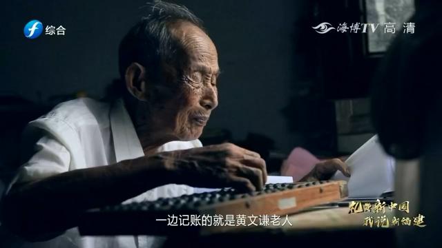 《百岁老人的感恩路》