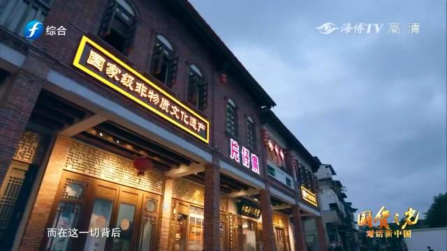 《国货之光·对话新中国》第一集