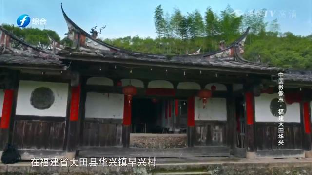 中国影像志·福建大田华兴