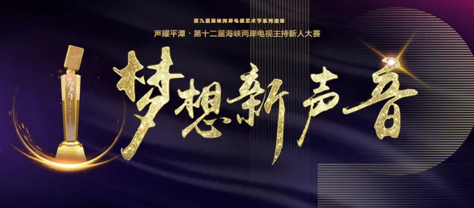 直聘!福建省广播影视集团向金奖选手发出工作邀约