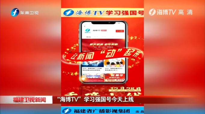 """""""海博TV""""学习强国号今日上线"""
