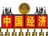 国资委主任肖亚庆:从1、2月数据来看经济向上潜力还很大