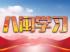 八闽学习丨龙岩:牢记习近平总书记的嘱托 打好脱贫攻坚战