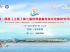 直播预告丨中国·闽西(上杭)第三届世界客属龙舟文化旅游节开幕式