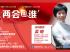 直播预告 《两会@谁》人大代表吴明谈如何让家庭教育更智慧