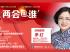 """直播预告 《两会@谁》政协委员李红谈如何打造""""社区养老服务联合体"""""""