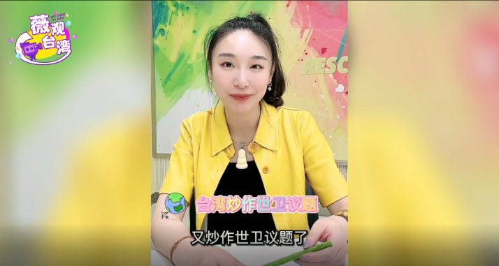 《薇观台湾》本期话题:五年了,民进党当局还在炒作世卫议题!