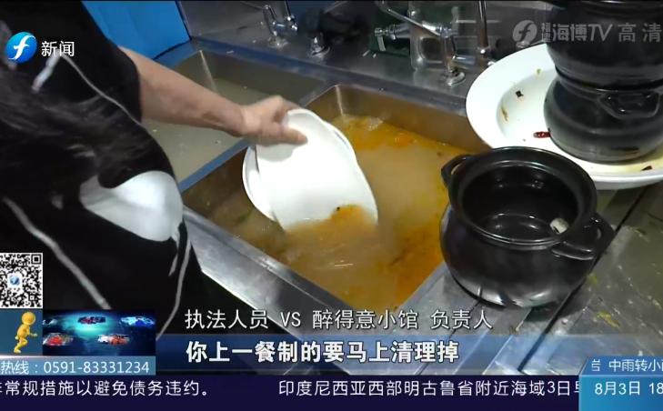 醉得意:餐具未清洗 洗完的没放好 执法人员:餐具保洁不到位!