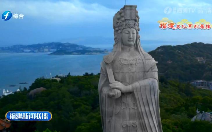 福建文化系列展播:妈祖文化
