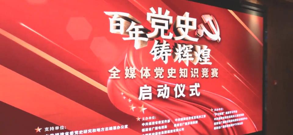 """""""百年党史铸辉煌——全媒体党史知识竞赛""""正式开启"""