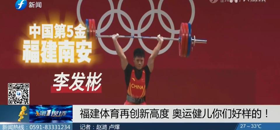 福建体育再创新高度 奥运健儿你们好样的!