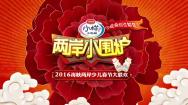 《两岸小围炉·春节大联欢》(四)B