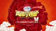 《两岸小围炉·春节大联欢》(二)A
