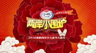 《两岸小围炉·春节大联欢》(一)B