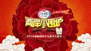 《两岸小围炉·春节大联欢》(四)A