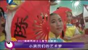 2017海峡两岸少儿春节大联欢:小演员们的艺术梦