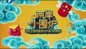 2017海峡两岸少儿春节大联欢(四)